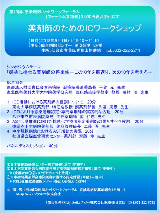 第10回J感染制御ネットワークフォーラム 薬剤師のためのICワークショップ