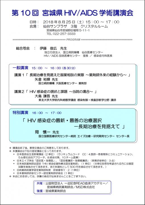 第10回 宮城県HIV/AIDS学術講演会