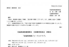 宮城県病薬ジャーナルクラブ