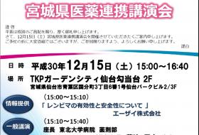 宮城県医薬連携講演会
