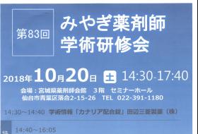 第83回宮城県薬剤師会学術研修会