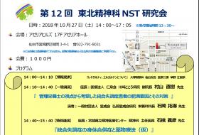 第12回 東北精神科NST研究会