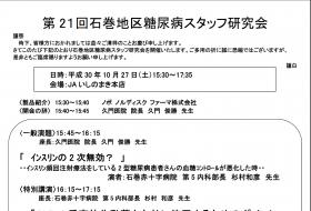 第21回石巻地区糖尿病スタッフ研究会
