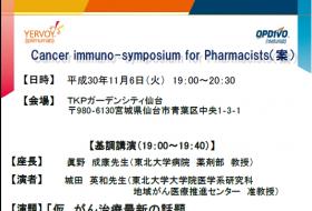 Cancer immuno-symposium for Pharmacists