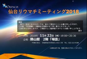 仙台リウマチミーティング2018