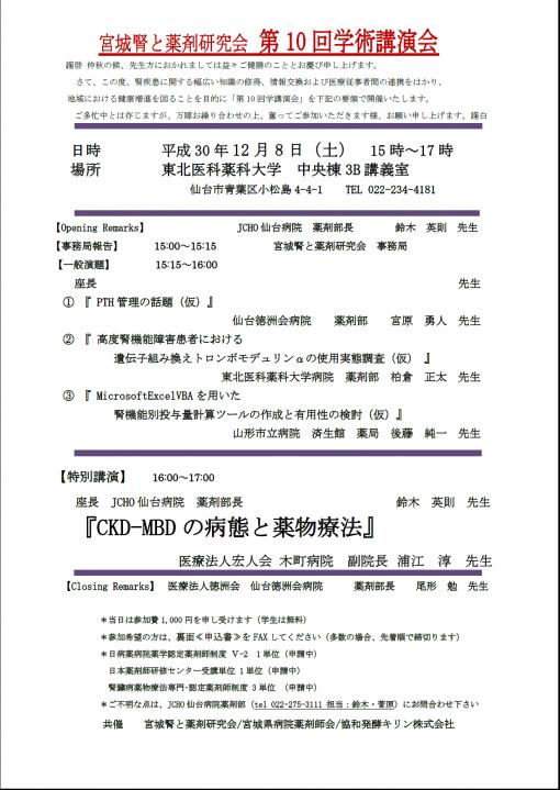 宮城腎と薬剤研究会 第10回講演会