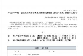 平成30年度 認定実務実習指導薬剤師養成講習会(新規・更新)