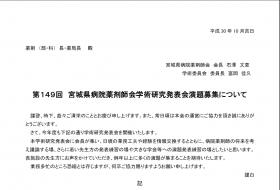 第149回 宮城県病院薬剤師会学術研究発表会