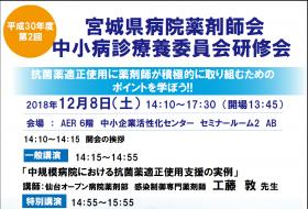 平成30年度第2回宮城県病院薬剤師会中小病診療養委員会研修会