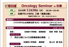 Oncology Seminar in 石巻