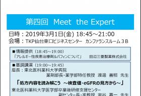 第4回 Meet the Expert