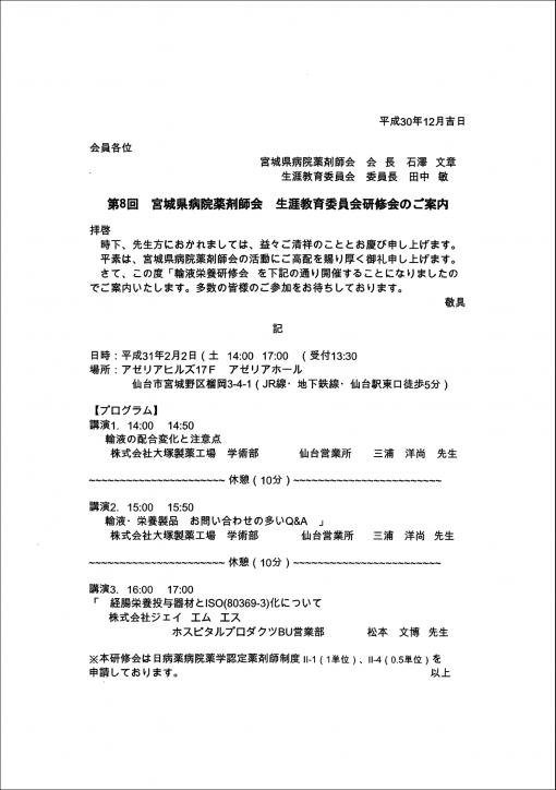 第8回 宮城県病院薬剤師会 生涯研修会