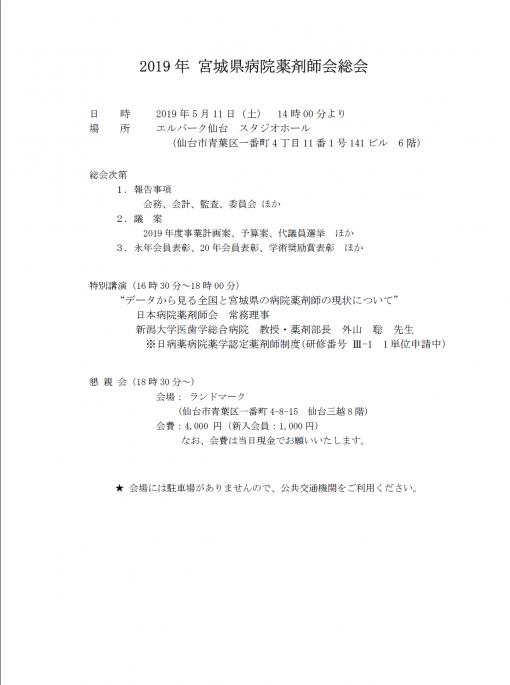 2019年 宮城県病院薬剤師総会特別講演会