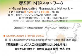 第5回 MIPネットワーク