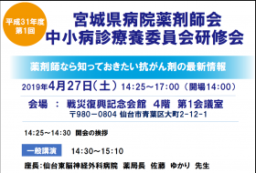 平成31年度第1回宮城県病院薬剤師会中小病診療養委員会研修会