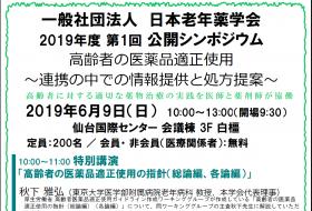 一般社団法人 日本老年薬学会 2019年度 第1回公開シンポジウム