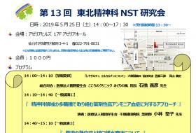 第13回 東北精神科NST研究会