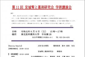 第11回 宮城腎と薬剤研究会 学術講演会