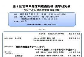 第2回宮城県糖尿病療養指導・薬学研究会