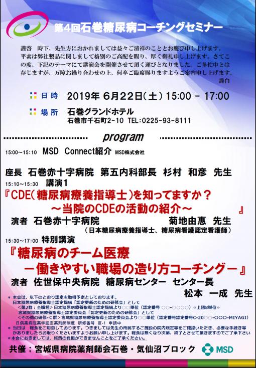 第4回石巻糖尿病コーチングセミナー