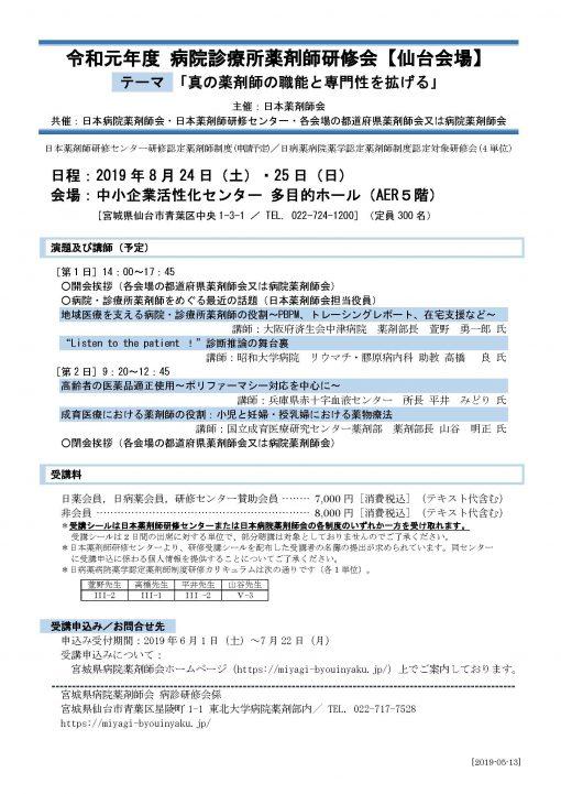 令和元年度 病院診療所薬剤師研修会【仙台会場】