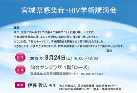 宮城県感染症・HIV学術講演会
