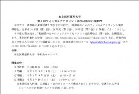 第4回フィジカルアセスメント実技研修会(応用編Ⅱ)