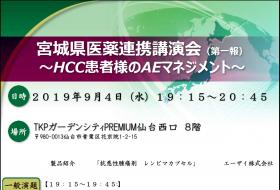 宮城県医薬連携講演会~HCC患者様のAEマネジメント~