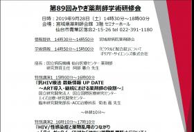 第89回みやぎ薬剤師学術研修会
