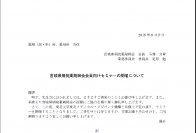 宮城県病院薬剤師会会員向けセミナー