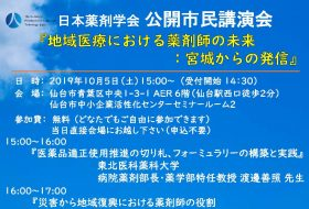 <日本薬剤学会 公開市民講演会>地域医療における薬剤師の未来:宮城からの発信