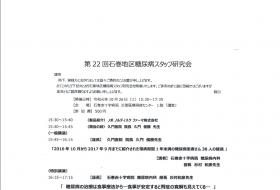第22回石巻地区糖尿病スタッフ研修会