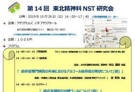 第 1 4 回 東北精神科 NST 研究会