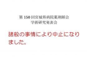第150回宮城県病院薬剤師会学術研究発表会