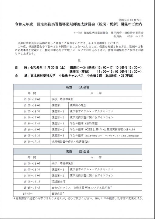 令和元年度 認定実務実習指導薬剤師養成講習会(新規・更新)