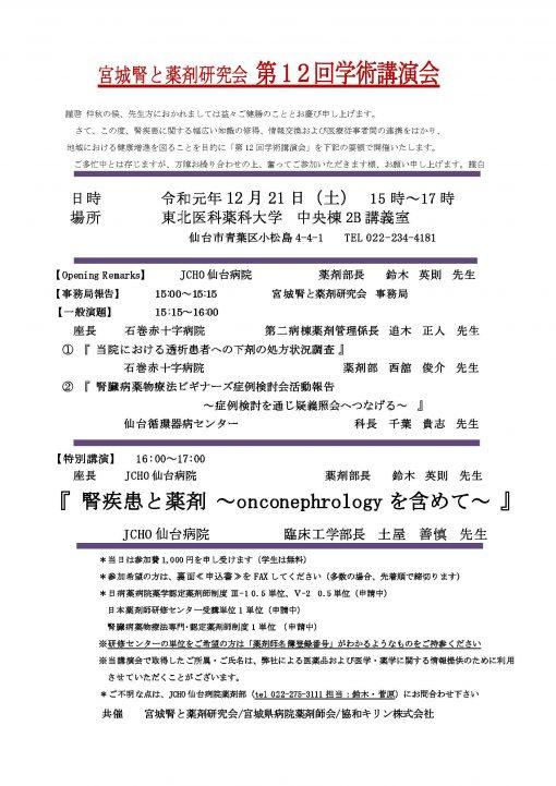 宮城腎と薬剤研究会 第12回学術講演会