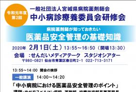 令和元年度第2回宮城県病院薬剤師会中小病診療養委員会研修会