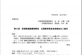 第9回宮城県病院薬剤師会生涯教育委員会研修会