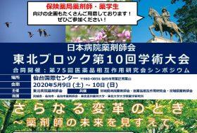 日本病院薬剤師会 東北ブロック第10回学術大会(演題登録;参加登録受付中)