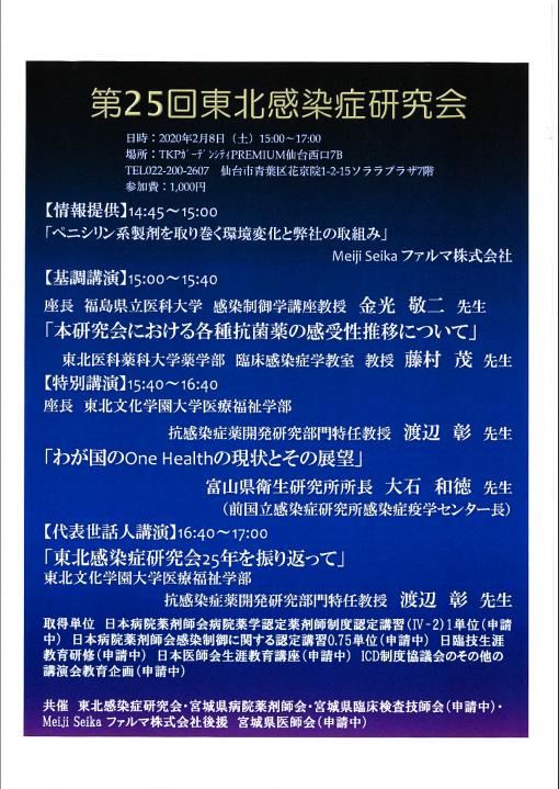 第25回東北感染症研究会