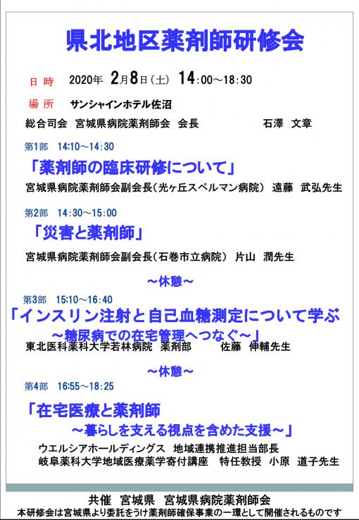 県北地区薬剤師研修会