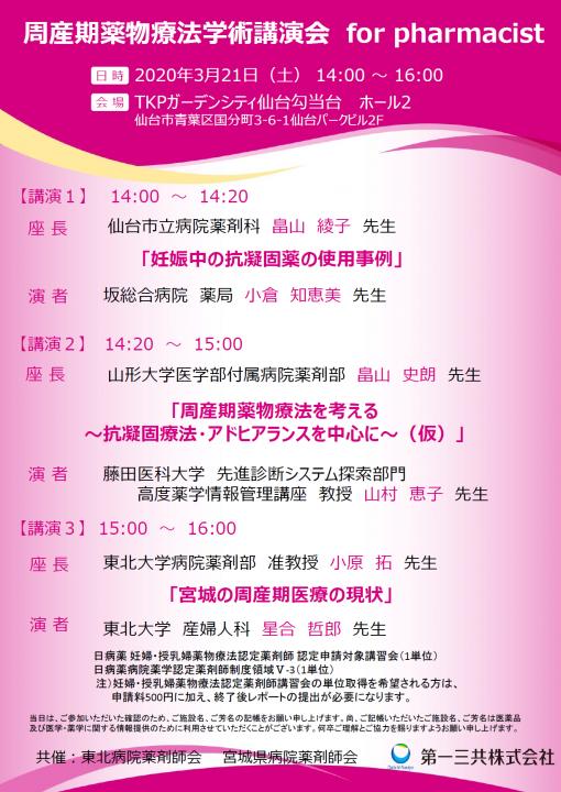 周産期薬物療法学術講演会 for  pharmacist