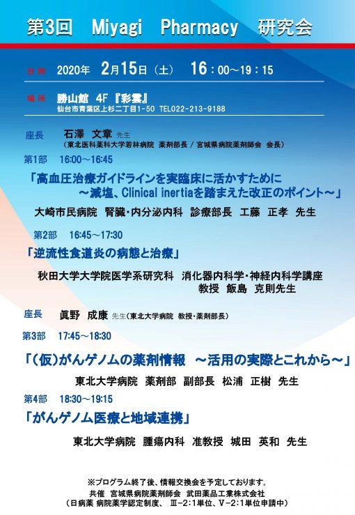 第3回 Miyagi Pharmacy 研究会