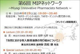 第6回 MIPネットワーク ~Miyagi Innovative Pharmacists Network~(オンライン開催)