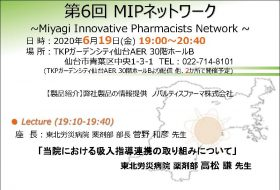 第6回 MIPネットワーク ~Miyagi Innovative Pharmacists Network~