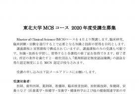 東北大学 MCS コース