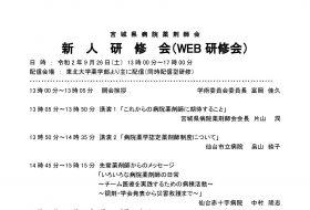 宮城県病院薬剤師会新人研修会(WEB研修会)