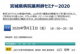 宮城県病院薬剤師セミナー2020(オンライン開催)