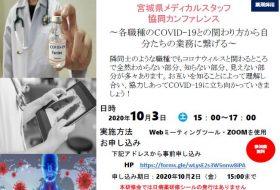 宮城県メディカルスタッフ協同カンファレンス<br>~各職種のCOVID-19との関わり方から自分たちの業務に繋げる~