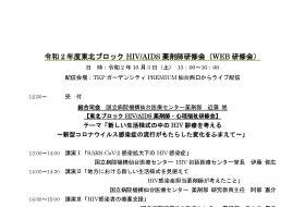 令和2年度東北ブロックHIV/AIDS薬剤師研修会(WEB研修会)